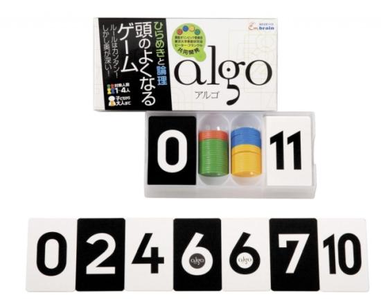 アルゴゲーム
